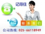 南京记得住家政保洁服务中心