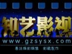 广州知艺影视活动会议年会晚会展会摄影摄像(广州拍摄公司)