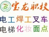 宝龙职业培训学校