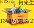 吴山广场国际快递FEDEX国际快递电话