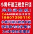 邵东县小黄开锁正规急开锁(邵东锁业协会)