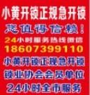 邵东县小黄开锁正规急开锁
