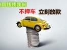 广州汽车抵押贷款