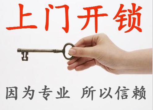 上海志帮开锁公司