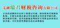 瑞君品牌 芜湖各类型公司注册可靠性选择