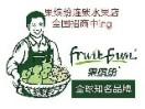 果缤纷水果加盟