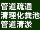 武汉汉卫环管道疏通清洗工程有限公司