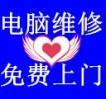 南京华翔电脑科技