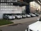 深圳市全方位汽车服务有限公司