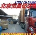 北京恒昌易达物流公司