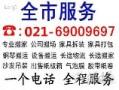 上海青浦区物流物流有限公司