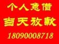 德阳民间借款  身份证信贷 秒放