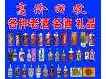 上海礼品交易回收商行