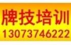 郑州大豫娱乐牌具有限公司