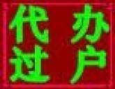 北京车辆过户上牌外迁指标延期代办
