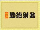 勤德财务代理(天津)有限公司