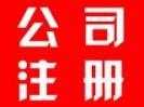 济南公司注册-济宁、菏泽、聊城公司注册
