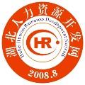 湖北人力资源开发网教育培训中心