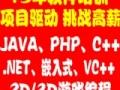 如何选择青岛JAVA培训机构?PHP培训有前景吗?
