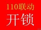 上海子乐锁业有限公司