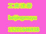 北京沐云财务咨询有限公司