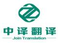 杭州翻译公司专业证件翻译