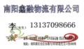 最专业南阳物流公司 南阳货运公司 南阳大件运输公司 南阳配货