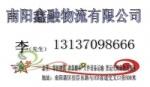 南阳鑫融物流公司(南阳物流公司)