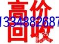 收购电子厂残次品13348826878成都电子厂残次品回收