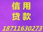 常德泰鼎企业管理咨询服务有限公司(常德小额无抵押贷款)