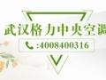 武汉格力中央空调加盟