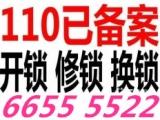 天津保嘉安开锁换锁修锁服务中心