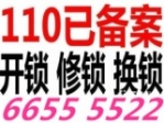 天津保嘉安开锁换锁修锁服务中心(精诚修锁)