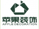 北京苹果装饰,北京全包装饰公司