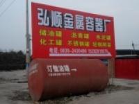 德阳市区弘顺金属容器厂