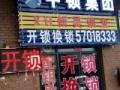北京新昊开锁公司