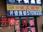 北京新昊开锁公司(天通苑)