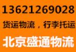 北京盛通物流公司
