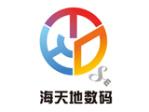 海天数码科技商城(中关村店)