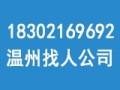 东阳私家人侦探公司收费标准