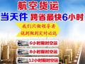 上海機場航空貨運公司