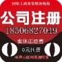 杭州专业注册公司 代理记账,处理任何工商任何疑难杂症
