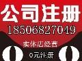 杭州注冊公司 代理記賬