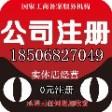 杭州注册公司 代理记账
