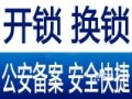 杭州九堡开锁上门开锁换锁24小时服务区域
