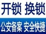 岚县文军开锁店