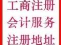北京企业管理服务有限公司