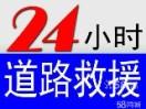 北京流动补胎