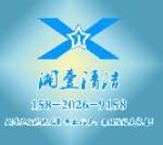 广州湘壹环保清洁服务有限公司