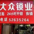 湘潭御匠开锁(岳塘店)